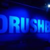 Fr. 02.11.: DRUSHBA KICKS! Party mit dj !mauf